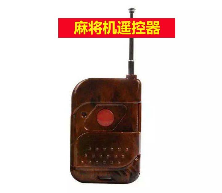 麻将机万能遥控器使用 麻将机万能遥控器价格