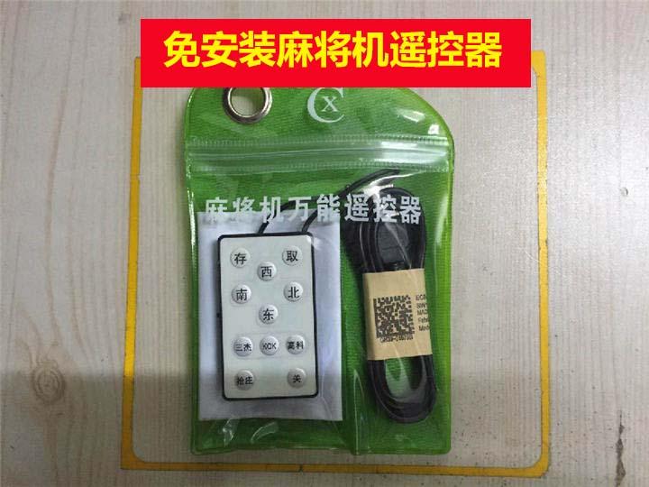 最新免安装麻将机遥控器 麻将机遥控器多少钱 麻将机遥控器哪里买